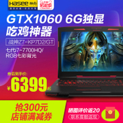 Hasee / Shenzhou Ares серии Z7-KP7D2 / GT / GS курица 1060 игра этот ноутбук I7