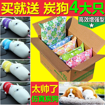 Deodorization, Formaldehyde Removal, New House Decoration, Activated Carbon Car Cartoon Dogs