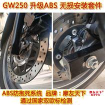 Moto World motorcycle modified ABS anti-lock gw250 non-destructive installation kit double European standard test