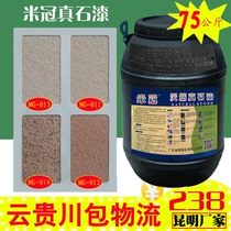 True stone paint outside 墻 paint 巖 paint waterproof sunscreen outdoor paint naturally 巖 pieces of stone-like paint white stone paint
