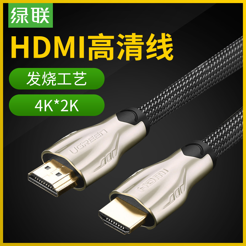 Green Connection Hdmi Line Computer Applicable to High Definition Transfer Display Projector of Millimeter TCL Hitachi Television Extended 10m Extended Video Audio Extended 2.0hdmi Public Extended Connection Line