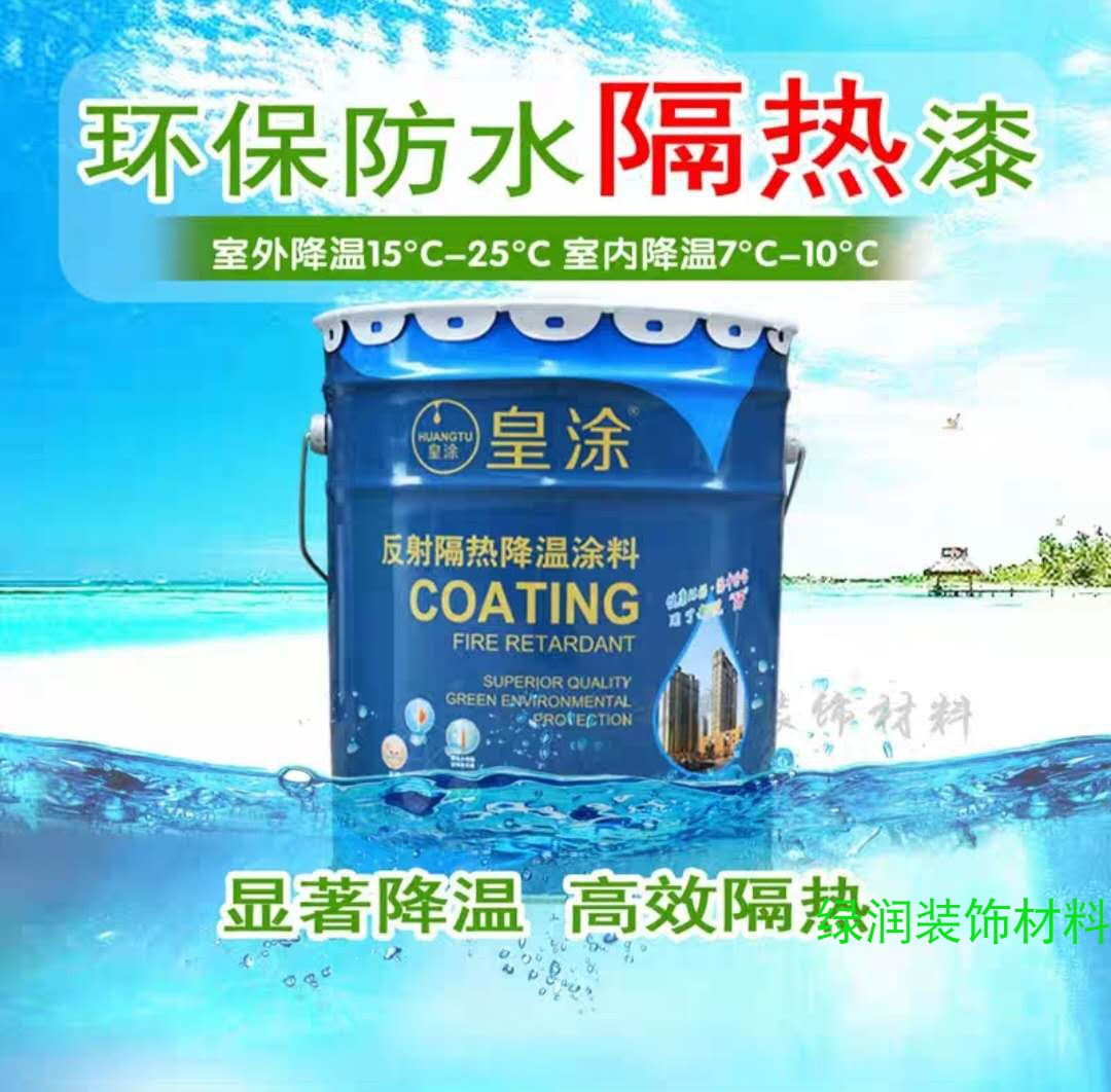 Roof waterproof sunscreen insulation paint cement colored steel roof iron plant sunscreen insulation paint paint