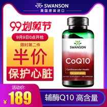 Swanson coenzyme q A 10 capsule protection cardiovascular and cerebrovascular insufficiency heart health care products United States original q10
