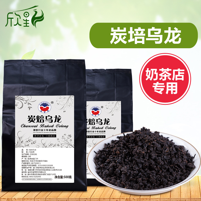 Formula material 500g of Oolong Milk Cover for Carbon-fired Oolong Tea and Milk Tea Shop in Taiwan
