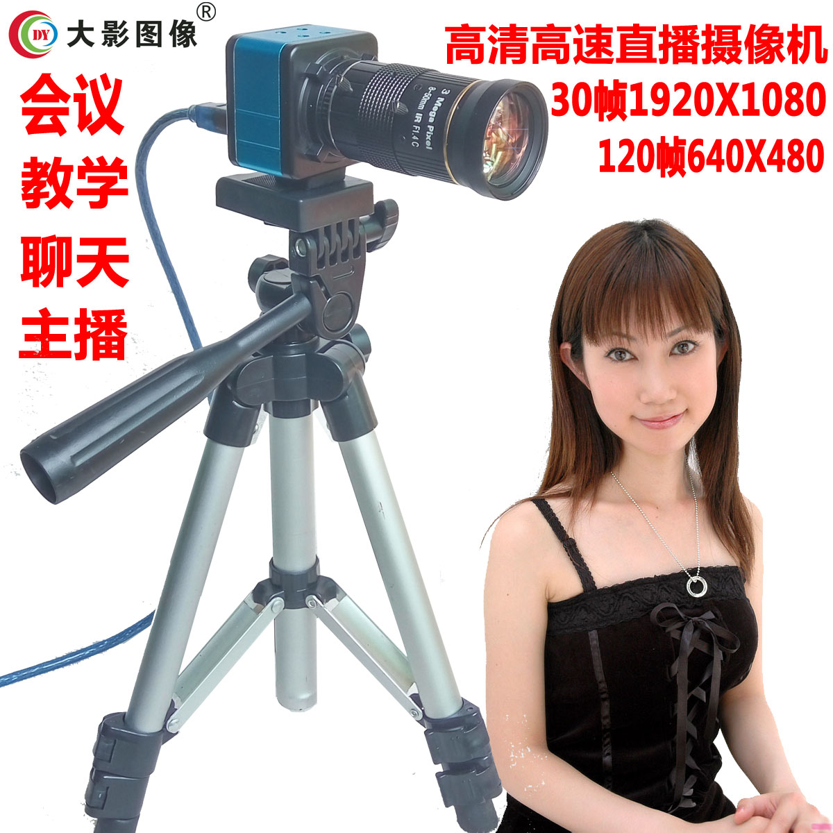 Face Recognition Camera 1080p30 Frame/second Video Teaching Remote Conference Chat Live USB Driver-free
