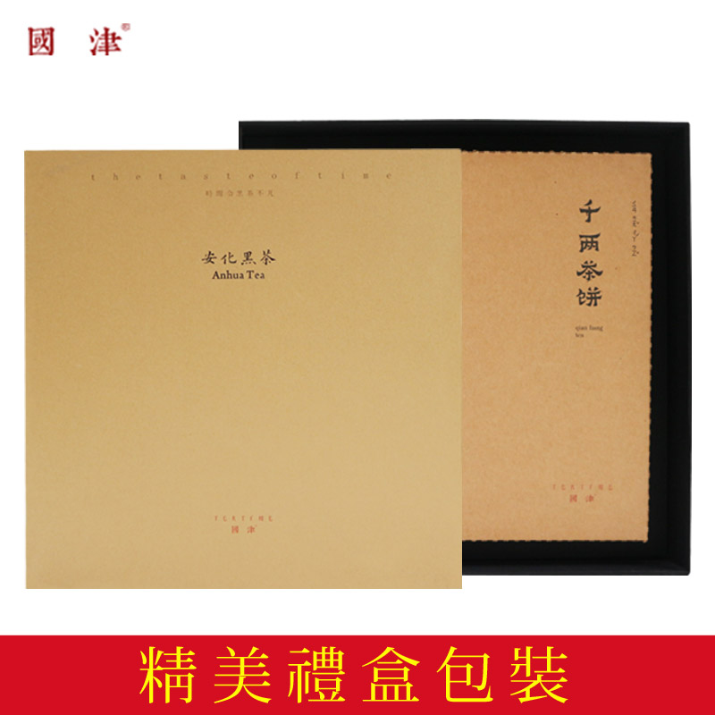 Anhua Black Tea Thousand and Two Cakes Card Box Installation Local Black Tea Pressure Gift Box Ventilation Dry Place