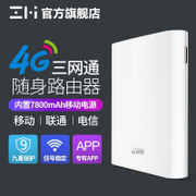 Purple ZMI 4G wireless router three Netcom on-board portable WiFi Mobile Unicom Telecom full Netcom MiFi