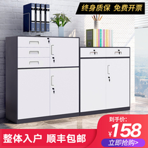 Tin cabinet File cabinet Low cabinet Office data file Balcony locker Chest of drawers Tool cabinet Lockable small cabinet