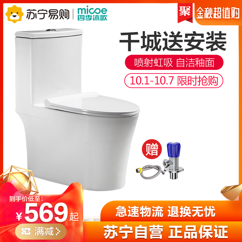 Four Seasons Muge Siphon Toilet Household Toilet Ceramic Water-saving Toilet Stench-proof Toilet