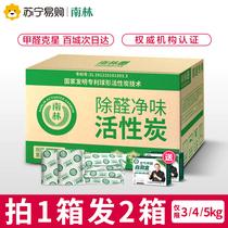 Пакет активированного угля Nanlin Новый дом домашнее хозяйство в дополнение к отделке формальдегидом для удаления запаха угольной упаковки Автомобиль с адсорбцией бамбукового угля артефакт упаковки