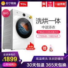 TCL XQG80-Q300D washing and drying drum 8 kg kg full automatic household large capacity washing machine