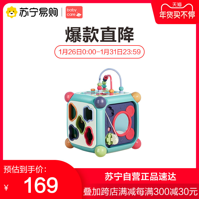 Babycare six-sided box multi-functional 1-year-old September baby six-faced toy shape pairing early teaching building blocks
