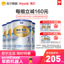 Four cans of Swiss imported Wyeths-26 platinum toddlers le 3 sections of infant milk powder 1-3 years old 800g cans