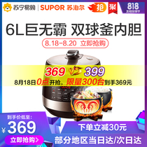 Supor 8001Q Electric Pressure Cooker Home smart 6 high pressure rice cooker double ball kettle flagship genuine specials