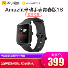 National Track and field team officially recommends amazfit meter watch youth version 1s huami outdoor sports running healthy step heart rate waterproof intelligent payment Bracelet students
