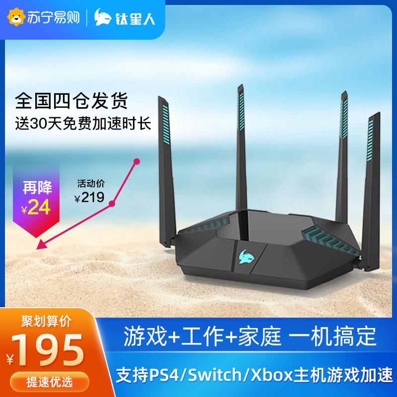 Titanium star M3se router home 5g wireless wifi full gigabit port high-speed wall penetration king PS4/Switch gaming console accelerator