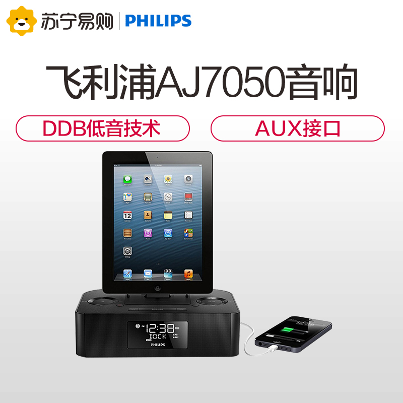 [The goods stop production and no stock]Philips/Philips AJ7050 Apple mobile home music charger base speaker sound Fm