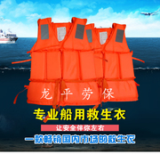 Shipping professional life vest vest adult children portable swimming lifesaving vest suit ship drifting snorkeling