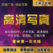 Indoor and outdoor hd photo back glue ads spray-painted advertising spray-painted advertising cloth production signature cloth spray-painted wide