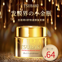 Shiseido Sibos golden 0 seconds 髮 membrane repair dry hairy manic 髮 steam-free head 髮 care