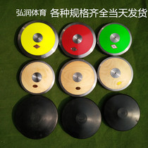 Track and field competition iron cake wooden cake plastic cake nylon iron cake rubber cake school test special equipment