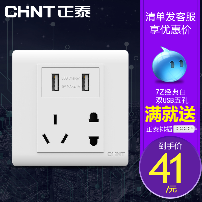 Zhengtai 86 wall switch socket 2.1A dual USB socket 5-hole with USB power supply 5-hole socket panel