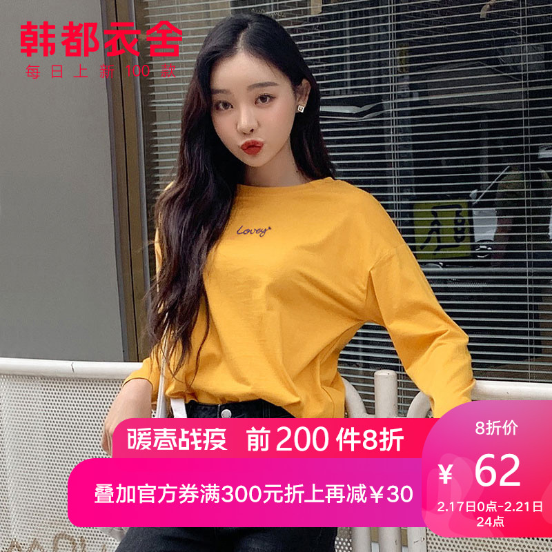 Pre sale of handu clothing house spring and summer new Korean base coat women 2020 foreign style ins top T-shirt nj13252