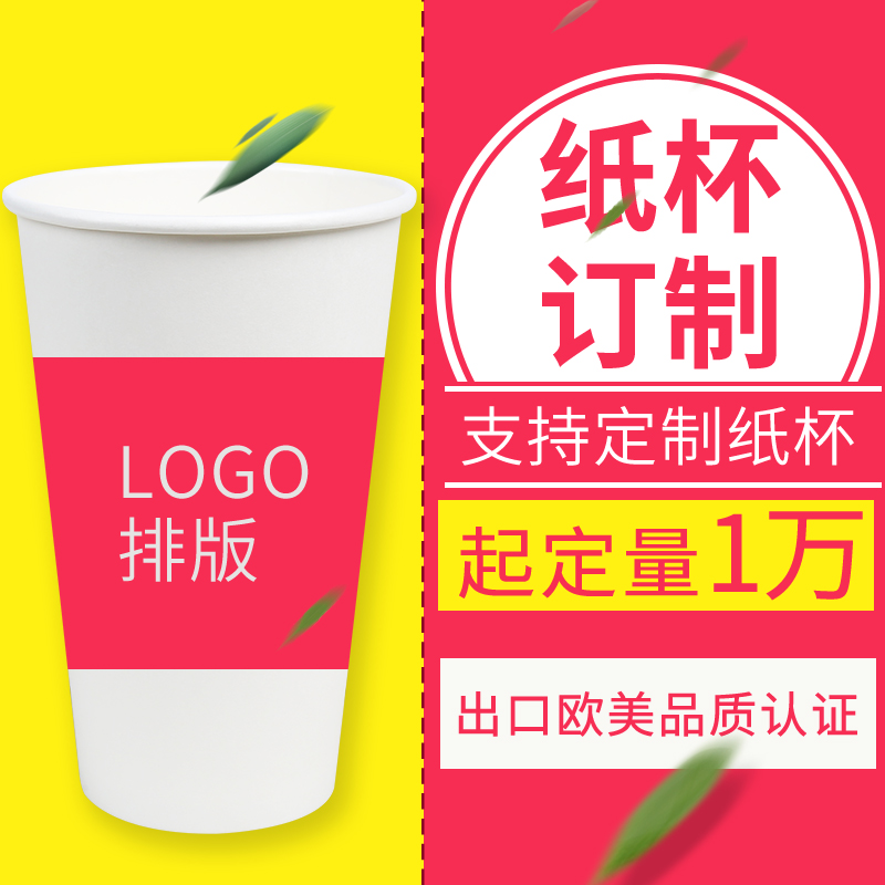Hengxin custom paper cup disposable cups custom thickened tea cup advertising cup manufacturers wholesale order printing logo