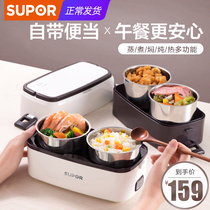 Supor heating lunch box can be plug-in office workers insulation electric steam cooking self-heating lunch box to carry the pot pot