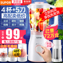 Supor juicer household automatic multi-function fruit small fried fruit juice auxiliary food processing mixer Cup