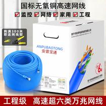 安普超六类双屏蔽千兆网线6七类万兆无氧铜POE监控家用网线100米