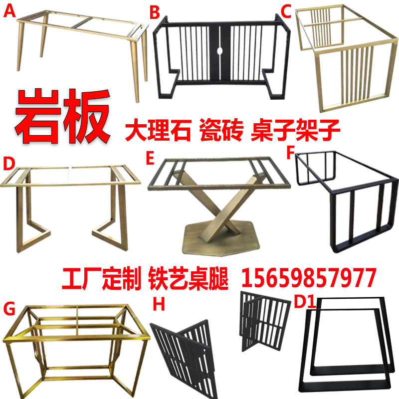Iron table leg table frame custom巖 table foot large board table table coffee table leg table leg custom table leg stand