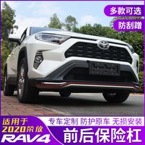 Подходит для 2020 rongfang RAV4 передние и задние бамперы RAV4 специальная защита передних и задних рычагов модифицированных аксессуарами