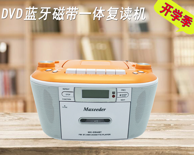 Bluetooth DVD Tape Player Integrative Machine Reread CD Machine U-disk Cassette Recorder English Learning Machine