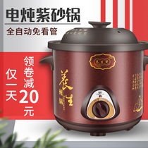 Electric stew pot pot pot purple sand electric casserole cooking porridge pot ceramic automatic household small electric casserole stew pot health
