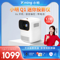(Recommended by Liu Tao)Xiaoming Q1 mini projector Home wall projection bedroom 4k Ultra HD 1080P dormitory small portable projection mobile phone all-in-one built-in Xiaoai classmate