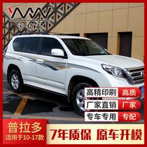 Specially used for 10-20 Toyota Prado body color stripe new overlord car paste Prado letter sticker latte