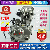 Lifan Power 125 Motorcycle 150 Super front 175 Fengxing 200 Original brand-new tricycle air-cooled engine assembly