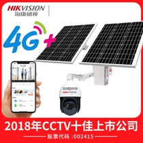 Haikangwei Solar Panel Surveillance Camera Lens 4G Outdoor Mobile Remote Monitor Fluorite does not require an internet connection