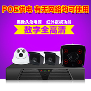 The monitoring equipment set 4 road 8 road POE supply home supermarket network digital camera night vision waterproof HD