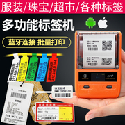 His fine clothing supermarket price tag machine Bluetooth jewelry stickers machine handheld barcode printer price tag