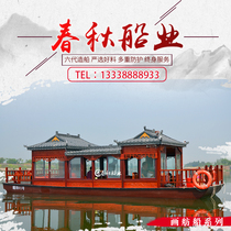 Wooden boat painting boat large-scale water dining tour bus luxury reception wooden antique electric sightseeing tour room boat