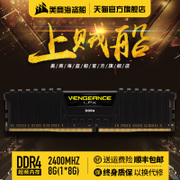 American pirate ship Avenger DDR4 8G 2400 compatible Adata Kingston desktop computer memory overclocking