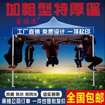 Outdoor four-legged advertising tent Telescopic awning Folding four-corner umbrella Square awning stall awning