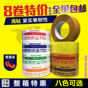 Taobao warning tape sealing tape adhesive tape packaging tape with a transparent tape