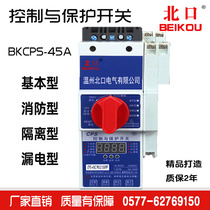 Quality assurance 2 years CCC certification KBO-45A control and protection switch KBO-45C/M32/06MF basic/fire fighting