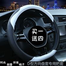 The set of car steering wheel cover trumpchi GS4 bin Chi xrv Fawkes Freese leather for D type