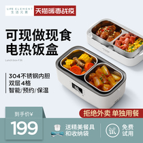 Life elements electric lunch box insulation lunch box can be plug-in reservation heating office workers cooking hot meals artifact