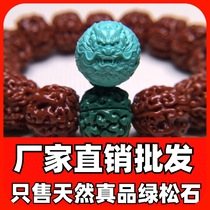 The manager recommended boutique Hubei original mine turquoise carved dragon ball diy Donkey Kong monkey head hand string accessories