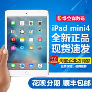 Phased purchase Apple/ apple iPad 4 Mini line WIFI Mini Tablet PC on behalf of the 4 generation of 32GB